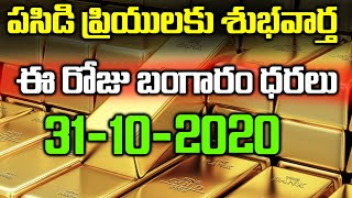 Gold Price Today in India | Gold Rate 31-10-2020 | #GoldPrice | Gold Rate in Hyderabad | TopTeluguTV