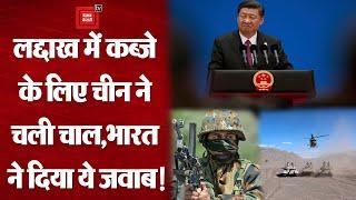 Ladakh Standoff: LAC पर तनाव कम करने के लिए चीन ने रखी नई शर्तें, भारत ने किया इनकार