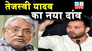 Tejashwi Yadav का नया दांव   Tejashwi Yadav का Nitish Kumar से सवाल  #DBLIVE