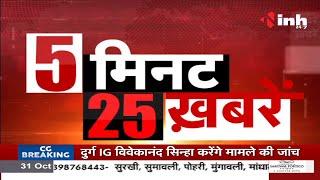 Latest News    5 मिनट 25 खबरें