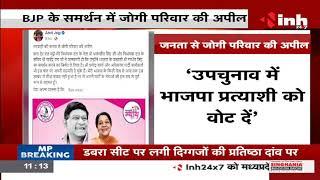 Chhattisgarh News    Marwahi By Election 2020, जोगी परिवार की अपील - कांग्रेस के विरोध में वोट डालें