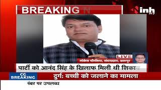Madhya Pradesh News    Congress Leader Anand Singh पार्टी से 6 साल के लिए निष्कासित
