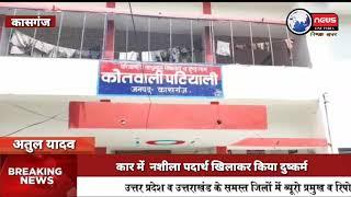 कासगंज- जिले के पटियाली थाने में लव जिहाद का मामला आया सामने
