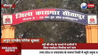 बंदी की मौत के मामले में ग्रामीणों ने किया मछरेहटा मिश्रीख मार्ग जाम