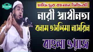 Hafizur Rahman Siddiki Waz | নারী স্বাধীনতা বনাম তসলিমা নাসরিন । বাংলা ওয়াজ । Bangla Waz