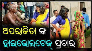 Balasore and Tirtol By Election | Bhubaneswar MP Smt Aparajita Sarangi Campaign in Biridi