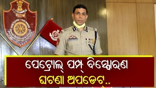 Police Commissioner Dr. Sudhansu Sarangi Press Meet