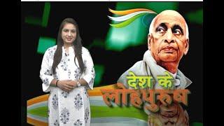 Sardar Vallabhbhai Patel Jayanti 2020 | सरदार वल्लभ भाई पटेल की 145 वीं जयंती आज