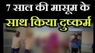 Shahjahanpur Crime | UP में नहीं रूक रही हैं हैवानियत की घटनाएं, 7 साल की मासूम के साथ किया दुष्कर्म