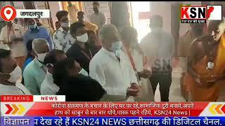 मुख्यमंत्री रहे जगदलपुर प्रवास पर,करोड़ो के विकास कर्यो की दी सौगात।