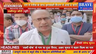 खुद को सांसद व #BJP राष्ट्रीय अध्यक्ष का भतीजा बताने वाले ने शराब पीकर जिला अस्पताल में किया हंगामा