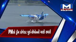 વડાપ્રધાન મોદીનો ડ્રીમ પ્રૉજેકટ પૂર્ણ-સીપ્લેનની માણી સવારી | PM Modi | Sea Plane
