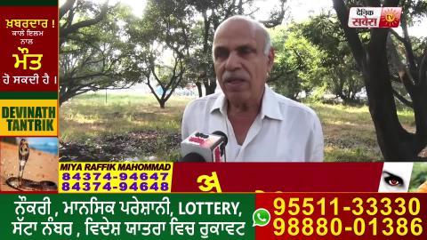 Chandigarh में Ex.DSP के नाम पर Online Fraud करने की कोशिश