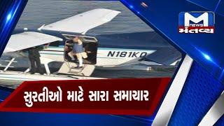 કેવડીયાથી Surat વચ્ચે શરૂ થઇ શકે સી-પ્લેન સેવા | Kevadia | Sea Plane