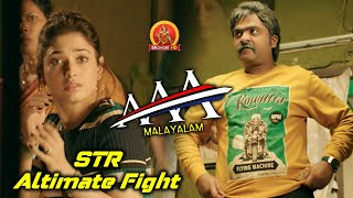 Simbu Shocks Tamannaah with Fight | AAA Malayalam Movie Scenes | Shriya Saran