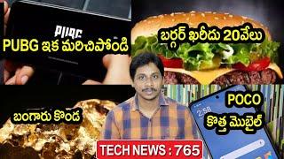 TechNews in Telugu 765 : Samsung S21,PUBG Mobile terminate,poco new mobile,lenovo,