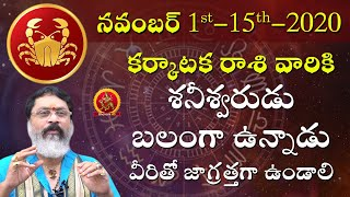 Karkataka Rasi November 1st - 15th 2020 | Rasi Phalalu Telugu | Mantha Suryanarayana Sharma | Cancer
