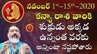 Kanya Rasi November 1st - 15th 2020 | Rasi Phalalu Telugu | Mantha Suryanarayana Sharma | Virgo