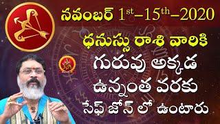 Dhanussu Rasi November 1st-15th 2020 | Rasi Phalalu Telugu | Mantha Suryanarayana Sharma |Sagittarus