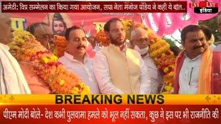 अमेठी: विप्र सम्मेलन का किया गया आयोजन, सपा नेता मनोज पांडेय ने कही ये बात..
