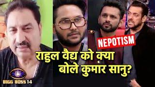 Bigg Boss 14: Rahul Vaidya Ko Nepotism Ko Lekar Kya Bole Kumar Sanu? | Jaan Kumar Sanu