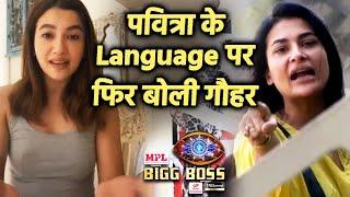 Bigg Boss 14: Gauhar Khan Ne Phir Ek Baar Kiya Pavitra Ko Bash, Kya Boli Gauhar | BB 14