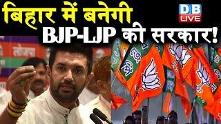 Bihar में बनेगी BJP-LJP की सरकार ! Chirag Paswan  ने किया दावा |#DBLIVE