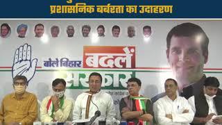 Munger firing: Randeep Singh Surjewala addresses media in Patna, Bihar