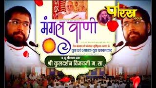 Muni Kuldarshan Vijay Ji | EP - 112 | मुनि कुलदर्शन विजय जी | 31/10/20