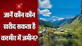 J&K Land Law: जम्मू-कश्मीर में जमीन खरीदने के लिए जान लें ये नियम