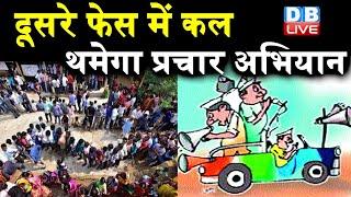 Bihar Election 2020 : दूसरे फेस में कल थमेगा प्रचार अभियान तेजस्वी की किस्मत का फैसला करेंगे मतदाता