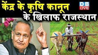 केंद्र के कृषि कानून के खिलाफ Rajasthan | कृषि कानून निष्प्रभावी करने वाला बिल पेश |#DBLIVE