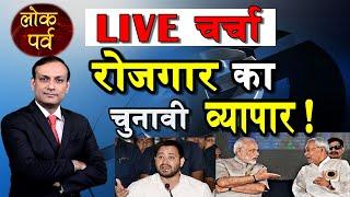 Bihar Election 2020 | बिहार चुनाव पर विशेष चर्चा | bihar chunav men rojgar, unemployment | #DBLIVE