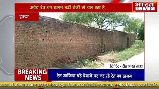भारत लाइव न्यूज़ टूंडला फिरोजाबाद