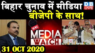 Bihar Election में मीडिया BJP के साथ | Media Watch | #DBLIVE  | Mukesh Kumar