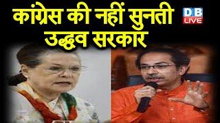 Congress की नहीं सुनती उद्धव सरकार   Maharashtra में Congress शासित निगम परेशान  #DBLIVE
