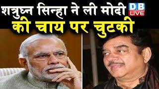Shatrughan Sinha ने ली मोदी की चाय पर चुटकी | Shatrughan Sinha का मजाकिया अंदाज में PM पर तंज |