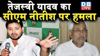 Tejashwi Yadav का CM Nitish पर हमला   इस बार जनता करेगी Nitish को रिटायर- Tejashwi  #DBLIVE