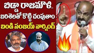 Bandi Sanjay Serious Warning to Rajamouli | RRR Movie Controversy | JR NTR | Top Telugu TV