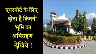 Dharamshala : कांगड़ा एयरपोर्ट के लिए होना है कितनी भूमि का अधिग्रहण देखिये !