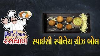 Abtak Delicious Rasthal   Spicy Spinach Cheese Ball   Episode-137   Abtak Special