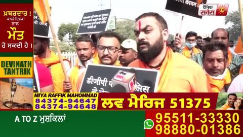 Punjab की कानून व्यवस्था को लेकर Ludhiana में Shiv Sena ने किया प्रदर्शन