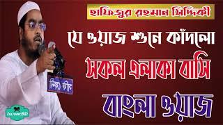 Maulana Hafizur Rahman Siddiki Waz | যে ওয়াজ শুনে কাঁদলো সকল এলাকা বাসি । Bangla Waz । বাংলা ওয়াজ