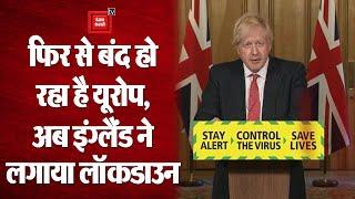 Covid-19 News Update: कोरोनावायरस कहर में PM Boris Johnson announce lockdown across England