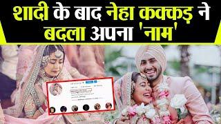 Neha Kakkar ने Rohanpreet Singh से शादी के बाद Instagram पर बदला अपना 'नाम' | DPK NEWS