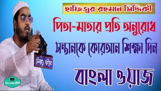 পিতা-মাতার প্রতি অনুরোধ,সন্তানকে কোরআন শিক্ষা দিন । Hafizur Rahman Siddiki Waz । Bangla Waz