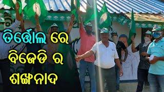Tirtol By Election |BJD Leaders Gears Up Campaign For Bijay Shankar Das|ଦେଖନ୍ତୁ କେମିତି ଚାଲିଛି ପ୍ରଚାର