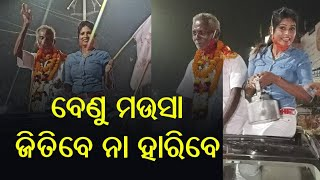 Balasore By Election |Actress Rani Priyadarshini Campaigning |ଖେଳ ପଲଟେଇ ଦେବେ କି ବେଣୁ ମଉସା?