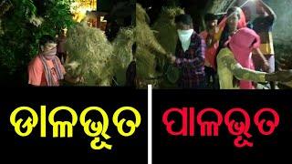Traditional Odia Festival Celebrated in Konark Odisha   ନାଚିଲେ ପାଳଭୂତ ଓ ଡାଳଭୂତ!