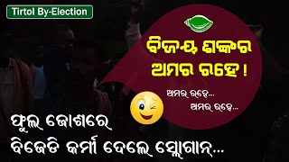 Bijay Sankar Amar Rahe... | Slogan Raised by BJD Supporters | Tirtol By-Election | Satya Bhanja